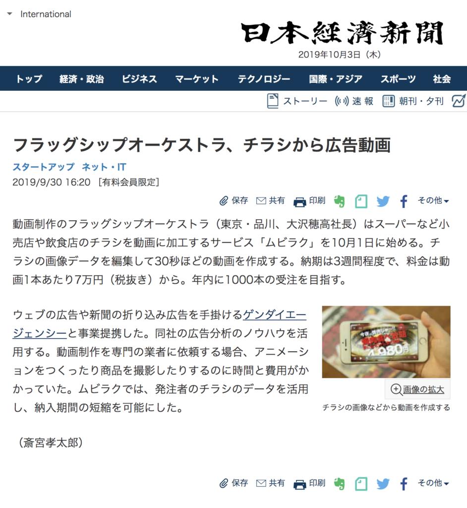1003フラッグシップオーケストラチラシ動画記事日経Web02